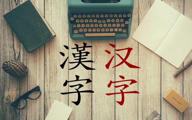 Giới thiệu về học tiếng Trung Phồn thể