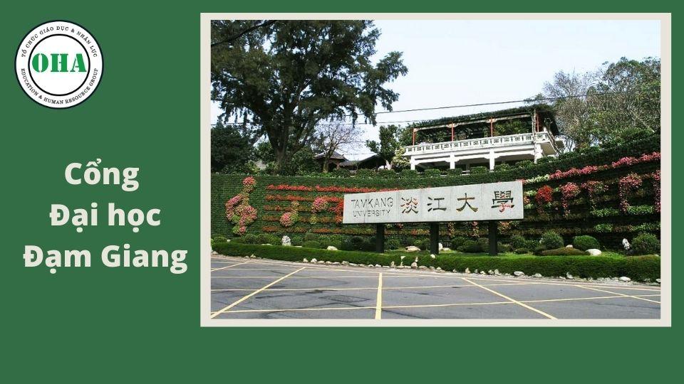Cổng trường Đại học Đạm Giang Đài Loan